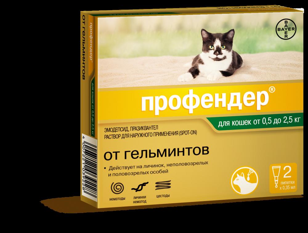 капли от глистов у кошек цена