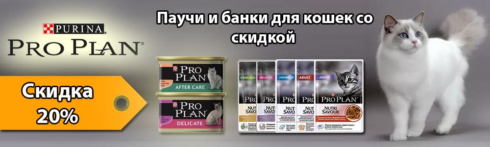 Pro Plan паучи и банки со скидкой 20%