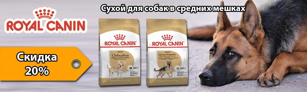 Royal Canin сухой для собак со скидкой 20%