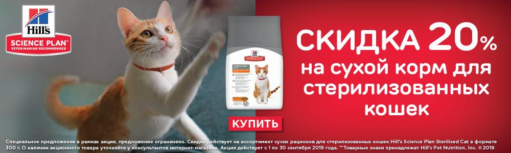 Hill's некоторые сухие корма для стерилизованных котов и кошек со скидкой 20%