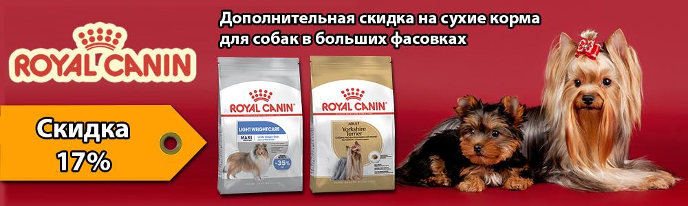 Royal Canin сухой для собак в больших фасовках с дополнительной скидкой 17%
