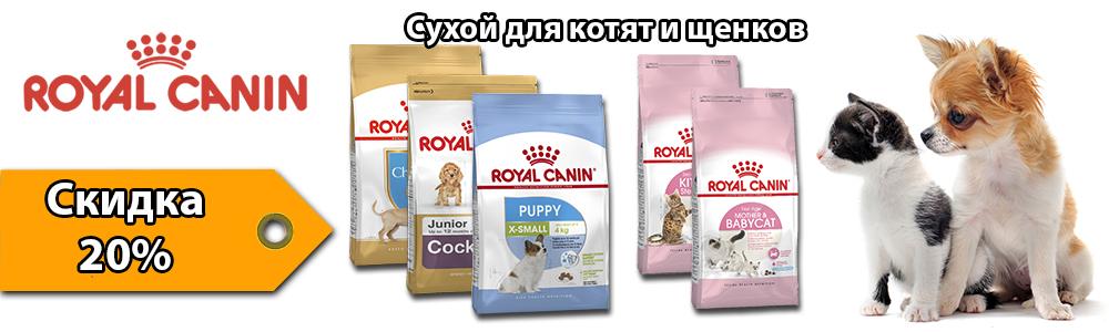 Royal Canin сухой для щенков и котят со скидкой 20%
