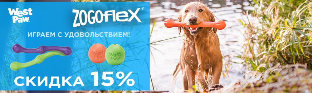 Zogoflex игрушки со скидкой 15%
