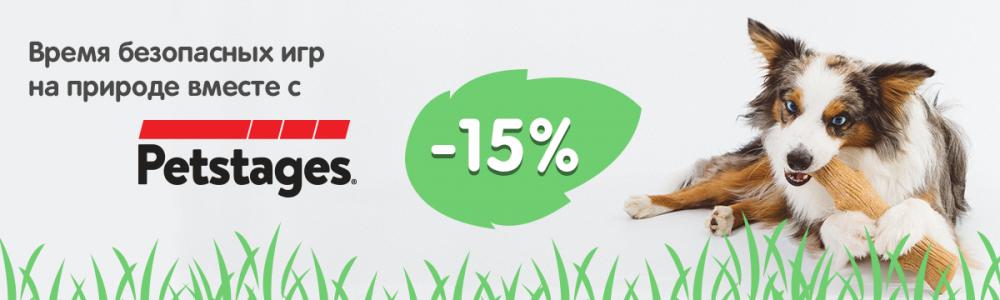 Petstages игрушки Dog Wood со скидкой 15%