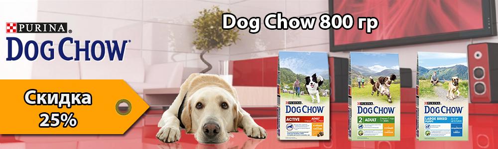 Dog Chow 800 гр со скидкой 25%