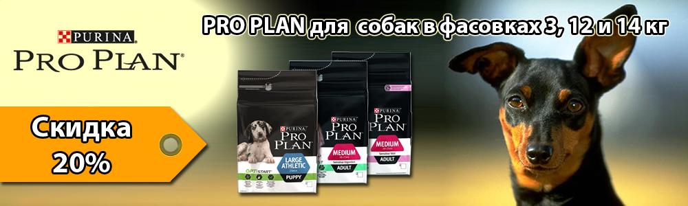 Pro Plan для собак 3,12 и 14 кг со скидкой 20%