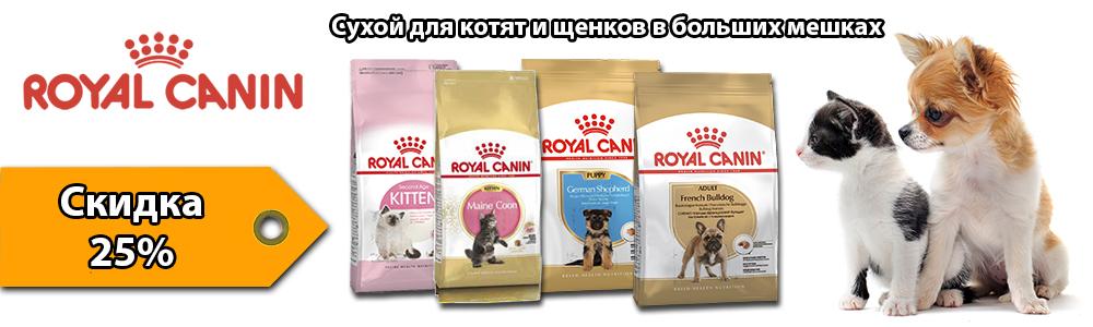 Royal Canin для щенков и котят со скидкой 25% в больших мешках