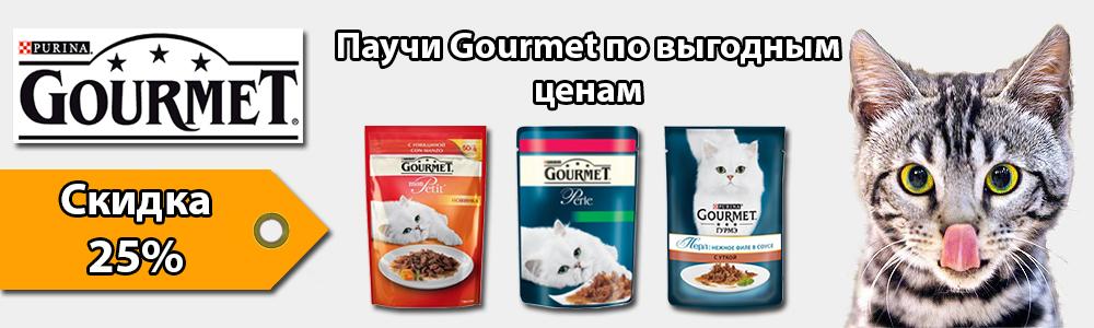 Gourmet паучи со скидкой 25%