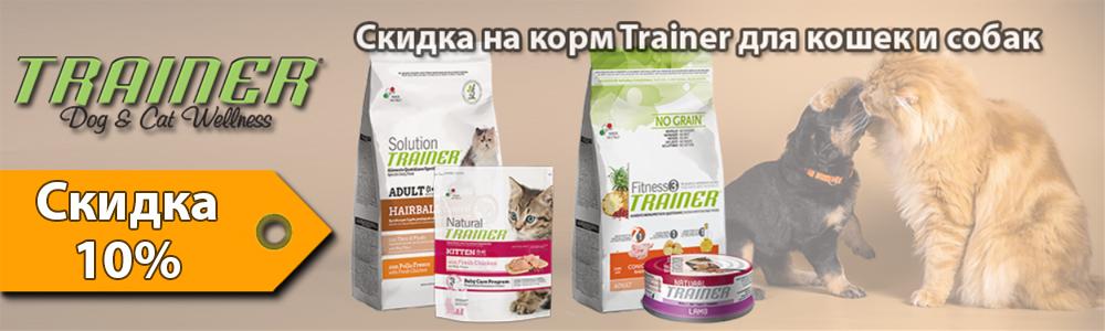 Корм Trainer для кошек и собак со скидками