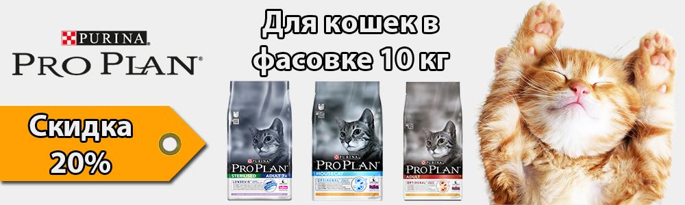 Pro Plan 10 кг для кошек со скидкой 20%