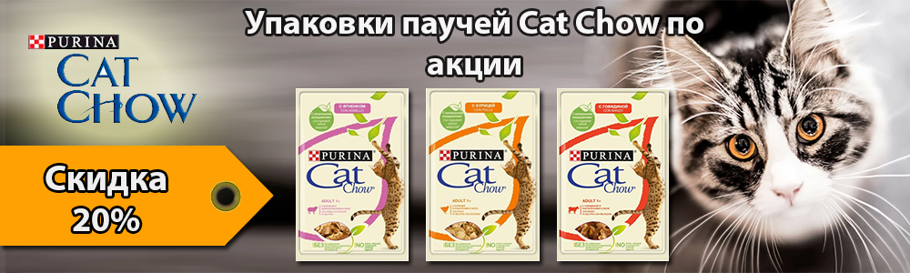 Cat Chow упаковка паучей со скидкой 20%