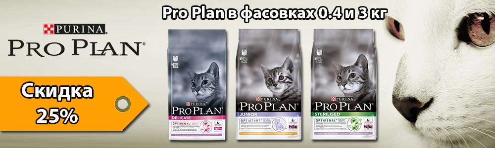 Pro Plan для кошек 400 гр и 3 кг со скидкой 20%