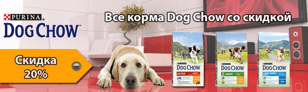 Dog Chow со скидкой 20%